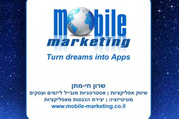 mmil 001: שיווק ופרסום במובייל לעסקים