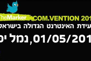 סיכום ועידת האינטרנט של דה מרקר